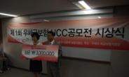 제1회 우체국보험 UCC공모전, '행복한 희망재테크' 시상식 개최