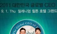글로벌브랜드로 발돋음하는 카페베네의 김선권 대표, 대한민국글로벌CEO 수상