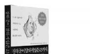 '장하준의 논리' 자유시장 개념부터 삐끗?