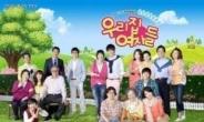 '우리집 여자들', 시청률 상승세 보이며 동시간 1위 유지