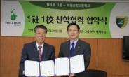 <생생코스닥>웰크론, 인천 부평공고와 산학협력 협약