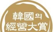 대한민국 혁신대표기업, '2011 한국의 경영대상' 수상기업