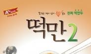'대세' 애정남 최효종, 이젠 완판남이다