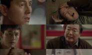 '빠담빠담' 정우성-한지민, 16년 전 얽힌 운명의 고리 '혼란'