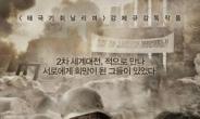 '마이웨이', 개봉 첫날 박스오피스 2위 '쾌조'
