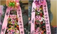 아이유 VS 소녀시대, 센스화환 대결