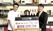 요리사 에드워드 권, '신들의 만찬' 출연료, 유니세프에 전액 기부