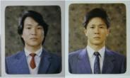 한석규 20년전 '원조 꽃미남' 졸업 사진 '화제'