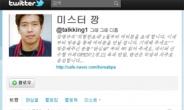 강병규, 악플러 신상공개 논란