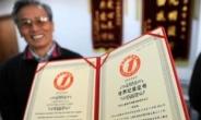 75세 노인 자원봉사시간 세계기록 보유자 등재
