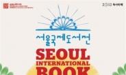 2012 서울국제도서전 '북멘토프로그램' 참가자 모집