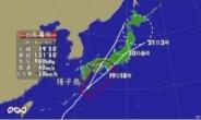 일본, 지진공포에 이어 강한 태풍 관통으로 초비상