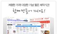홈페이지제작, 이제 스마트한 웹솔루션으로 쉽고 빠르게...