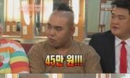 '개콘' 김수영 몸무게 150kg 이상 측정불가...김준현은 120kg
