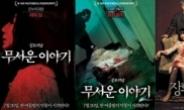 '무서운 이야기', 전래동화 속 숨겨진 잔혹한 진실 밝힌다