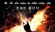 '다크 나이트 라이즈', 개봉 첫날 44만 압도적 '흥행 돌풍'