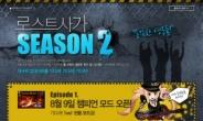로스트사가 시즌2, 용감한 업데이트는 무엇?