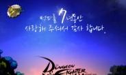 던전앤파이터, 7주년 기념 '럭키 세븐'이벤트 실시