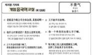 박지영 기자의 게임 중국어 제126회-불경기