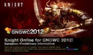나이트온라인, 독일서 GNGWC2012 유럽 예선 개최