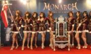 모나크, MMORPG 최초 대규모 부대전투 공개
