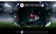 FIFA 온라인 3, 홍보 모델로 박지성 선수 발탁