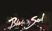 블레이드 & 소울, 공식 OST 발매