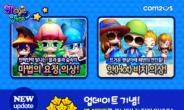 컴투스 SNG 3종, '더위 완전 정복'업데이트 실시