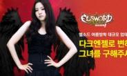 에이핑크 손나은, 그 게임에선 어둠의 천사로 변신!