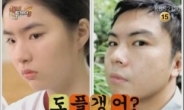 """신세경 """"임원희 닮은꼴 인정"""""""