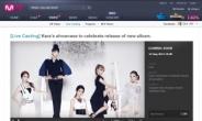 카라 미니앨범 발매기념 쇼케이스 22일 온라인 생중계