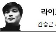 <라이프 칼럼 - 김승근> KBS교향악단에 바란다