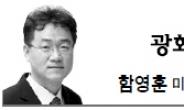 <광화문 광장 - 함영훈> '모바일 세력의 작전' 논란과 민주적 선거 원칙