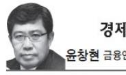 <경제광장 - 윤창현> 다시 고개 드는 보호주의 망령