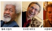 경주 '국제 PEN대회' 노벨문학상 3인 모였다