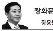 <광화문 광장 - 장용동> 부동산시장 회복, 임시 단편 대책으론 어렵다