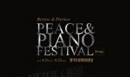 피아노를 위한 축제 'Peace & Piano Festival', 브릿지로 잇는 축제