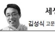 <세상속으로 - 김성식> 유로존의 경제학과 정치학