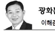 <광화문 광장 - 이해준> 한국 정치도 리-디자인이 필요하다