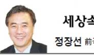<세상속으로 - 정장선> 국민을 절망케 하는 선거
