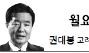 <월요광장 - 권대봉> 대통령 후보의 언어구사력