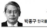 <경제광장 - 박종구> 경제민주화 논쟁의 허실