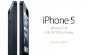 화제의 '아이폰5'11월 2일 국내 발매 유력