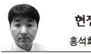 <현장에서 - 홍석희> 김광진 의원의 막말과 공인의식