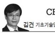 <CEO 칼럼 - 김건> 새로운 에너지 체제로의 전환
