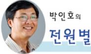 전원생활, 그 불편한 진실들…박인호 전원칼럼리스트