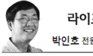 <라이프 칼럼 - 박인호> 전원생활, 그 불편한 진실들…