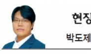 <현장에서 - 박도제> 비정규직 차별시정제도 유명무실?