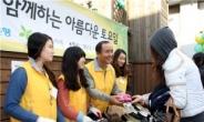<포토뉴스> 수협, '아름다운 토요일' 행사 개최