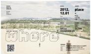 슬로우 쥰, 12월 1일 백암아트홀 소극장서 5년 만에 단독 콘서트